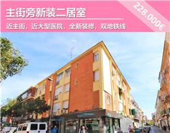 西班牙房产:马德里主街旁新装二居室