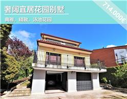 马德里房产:里瓦斯区豪华花园别墅8室4卫 490平米