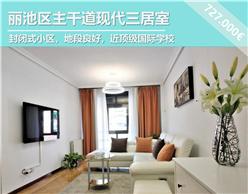 西班牙马德里富人区现代三居室公寓140平米