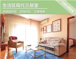 马德里房产:生活区现代三居室