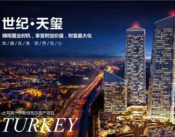 土耳其商务中心区:Skyland高层公寓