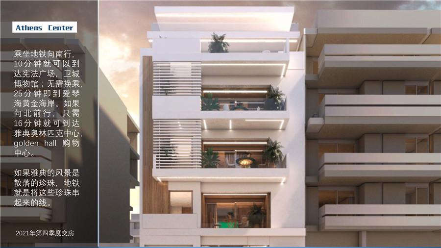 雅典市中心地铁旁高级公寓 1-2房