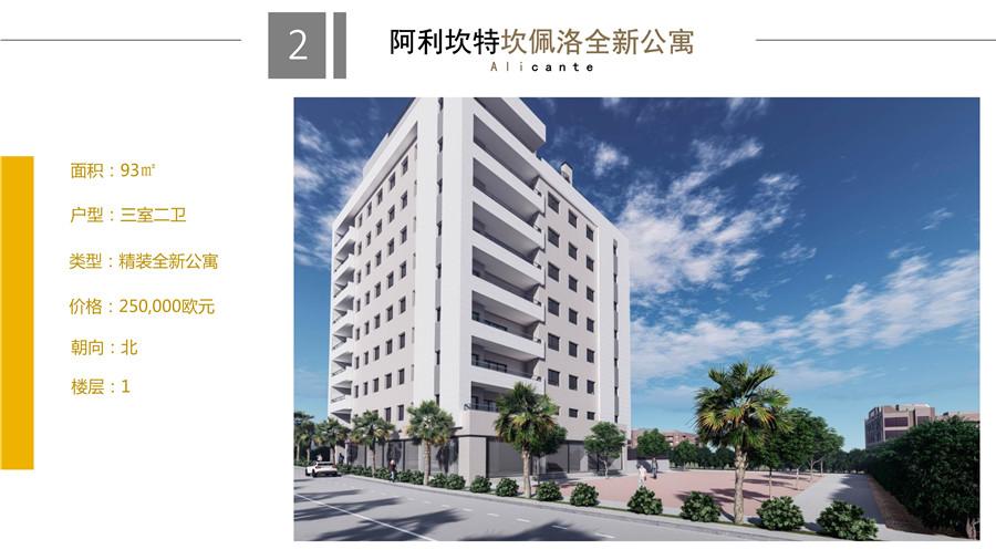 西班牙阿利坎特房产:全新3房公寓