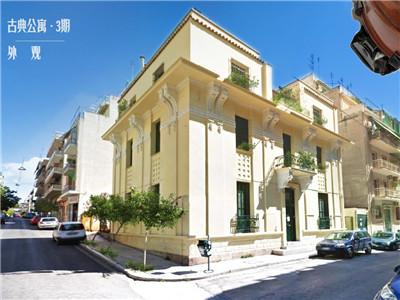希腊市中心名校附近古典公寓 150平精装大2房
