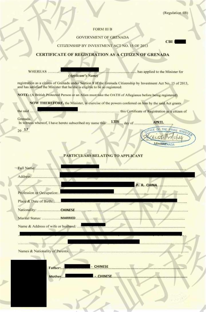 格林纳达成功案例-公民证