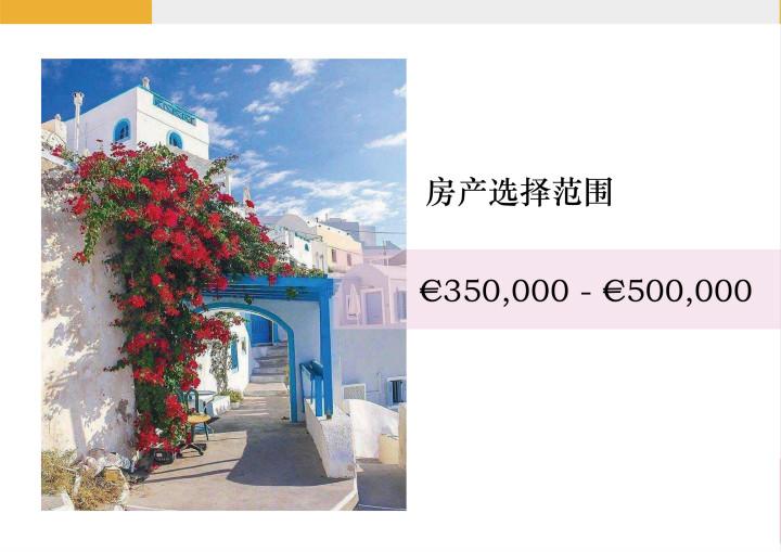 马耳他房产 [35-50万欧元]