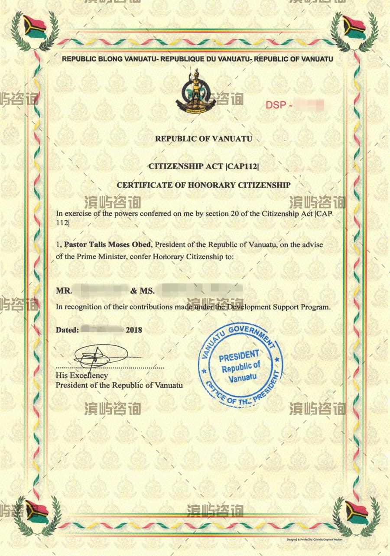 瓦努阿图护照-公民证