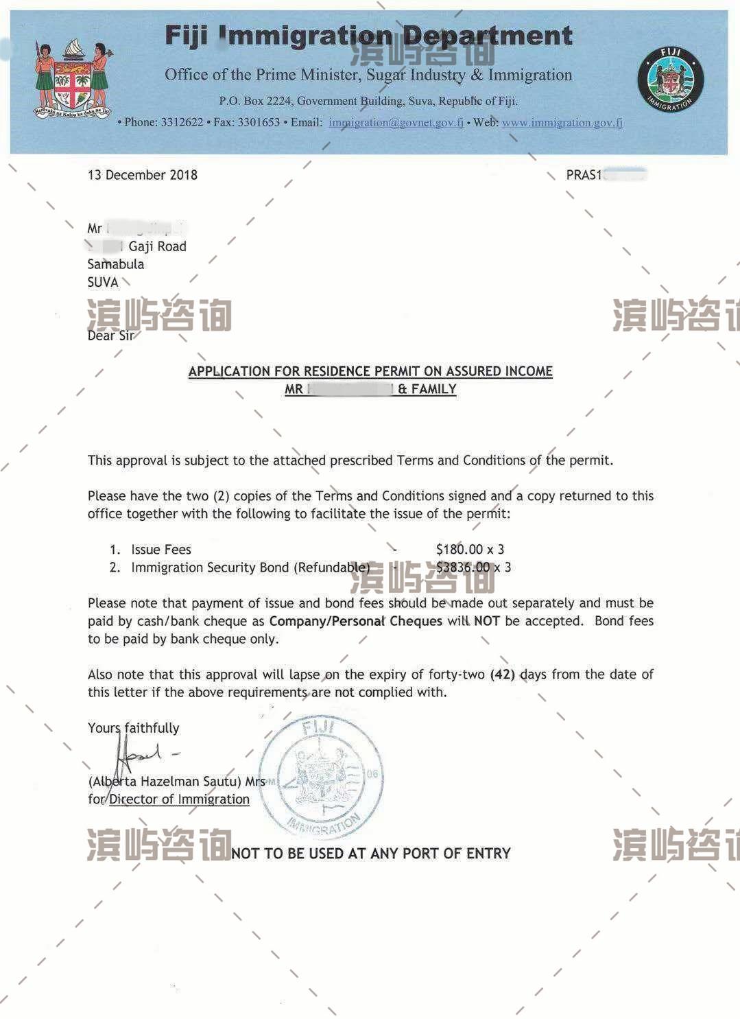 斐济退休移民成功案例-批准信