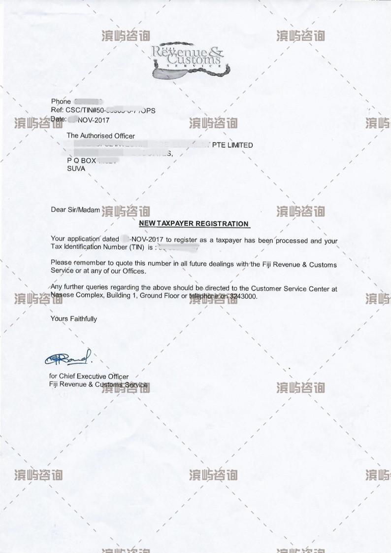 斐济创业移民成功案例-公司税号