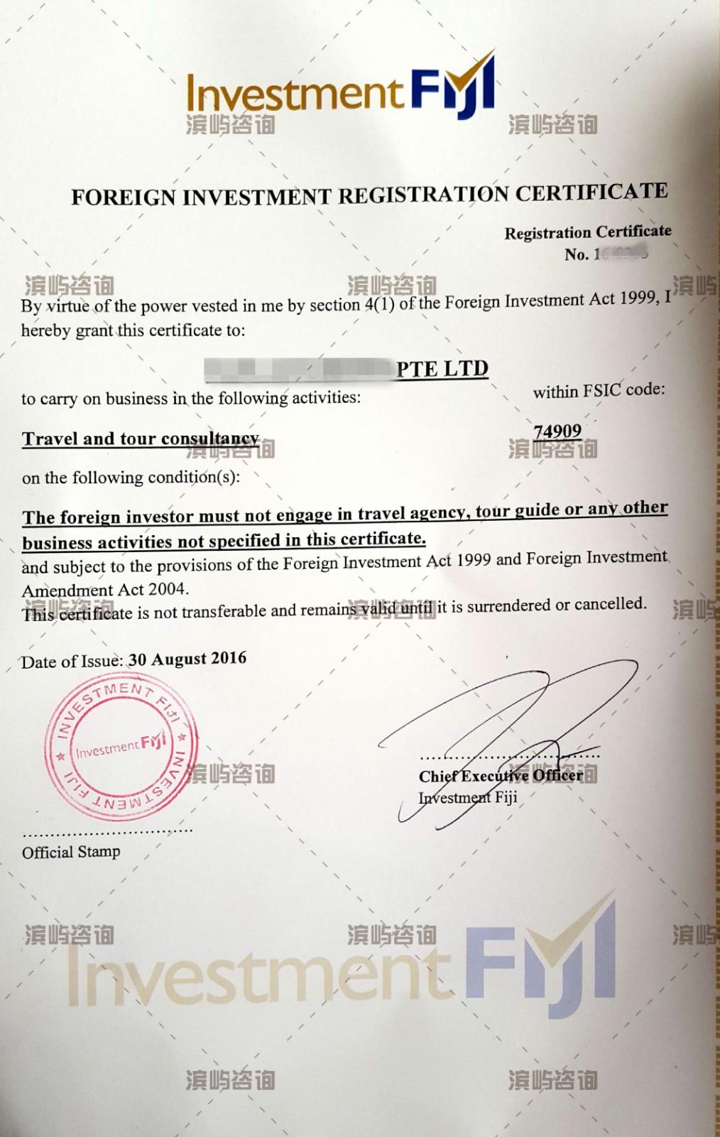斐济创业移民成功案例-投资局批准信