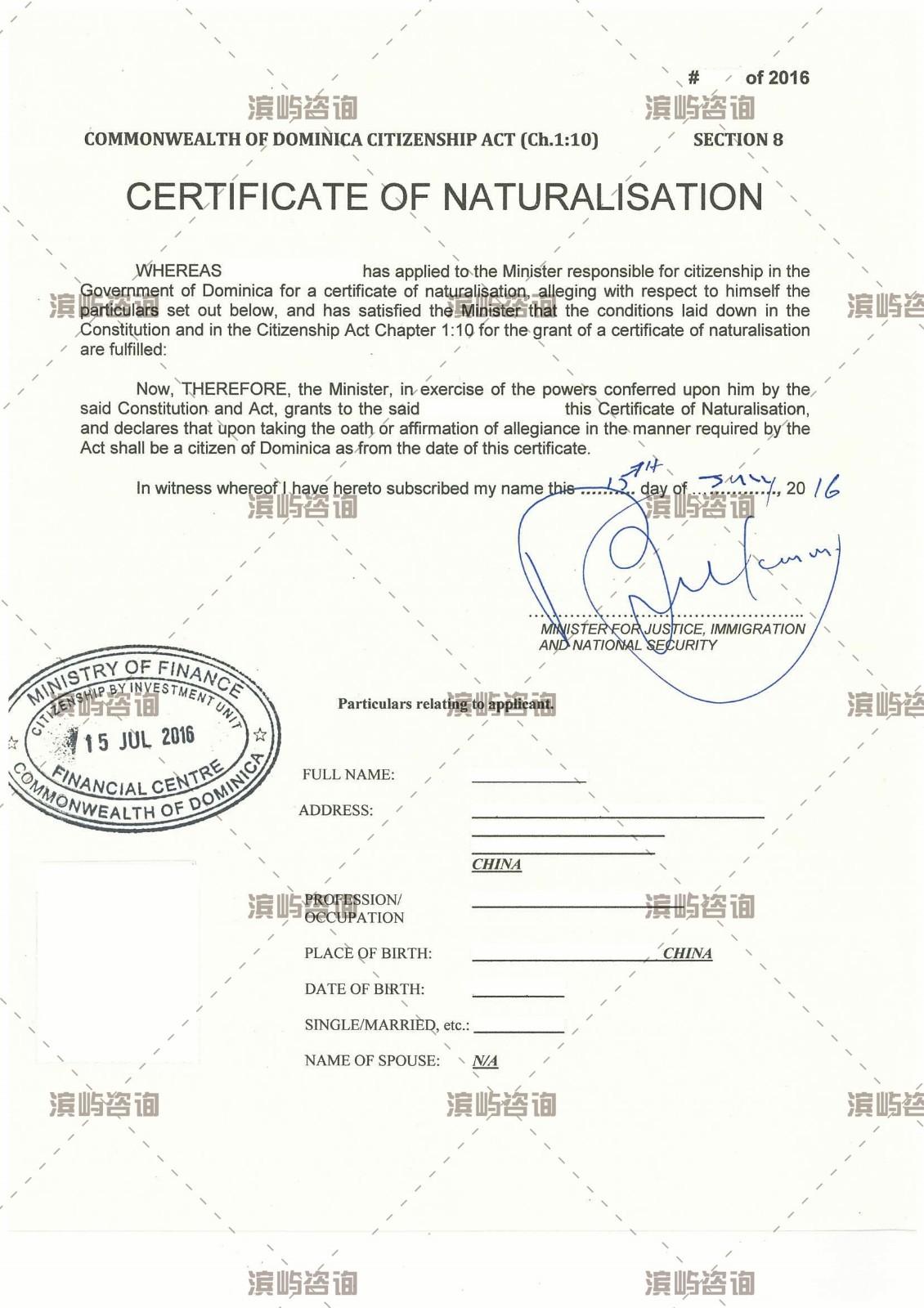 多米尼克护照成功案例-公民证