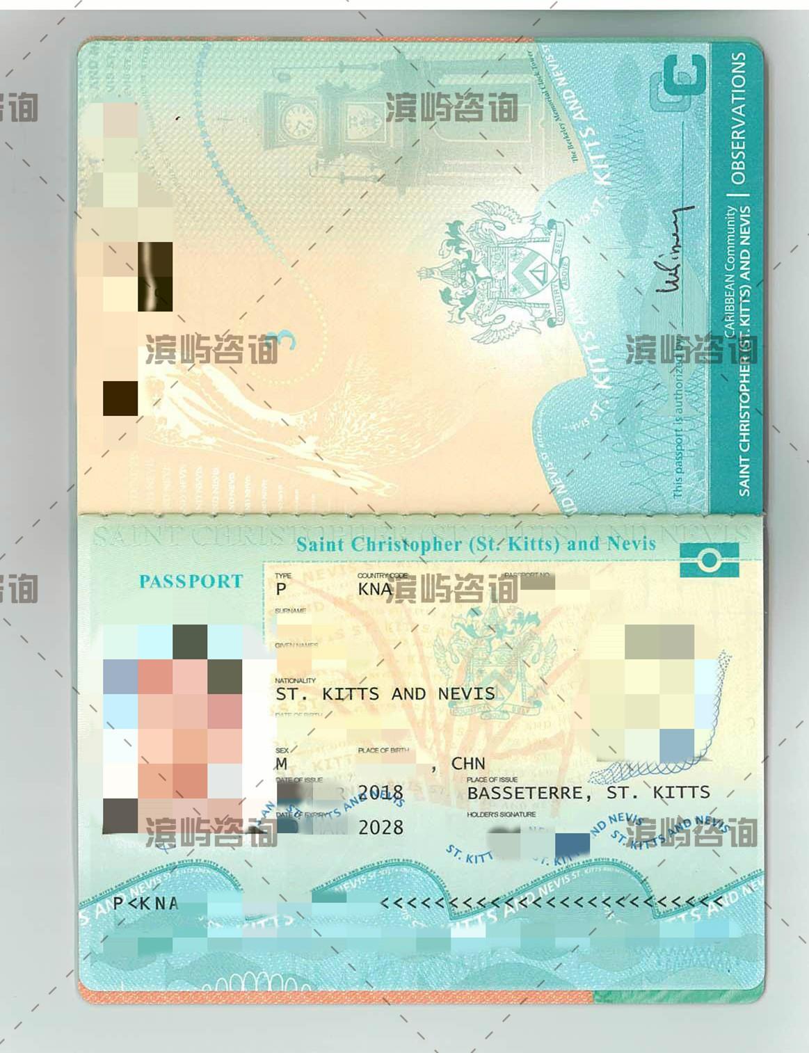 圣基茨移民成功案例-护照样本