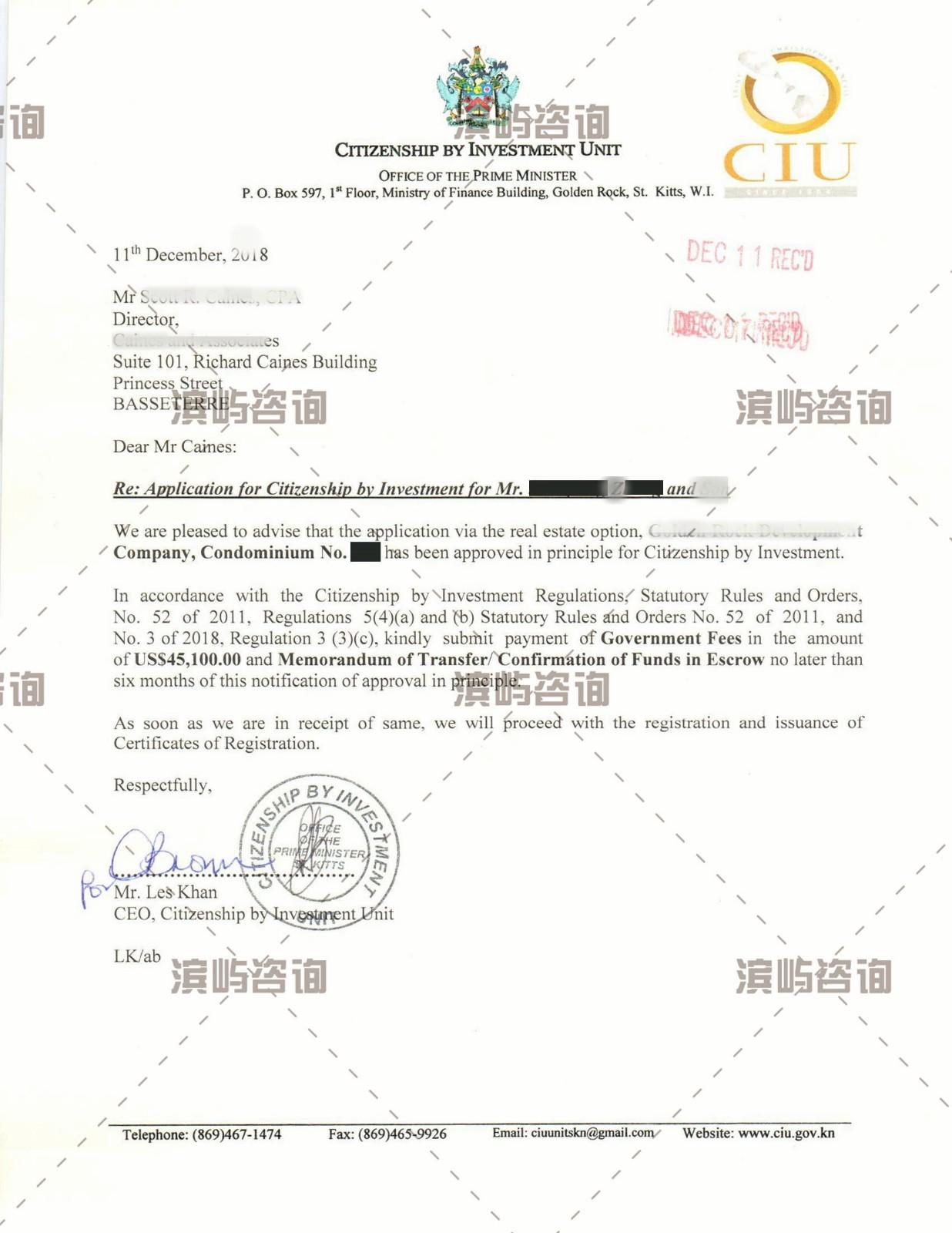 圣基茨购房移民成功案例-批准信