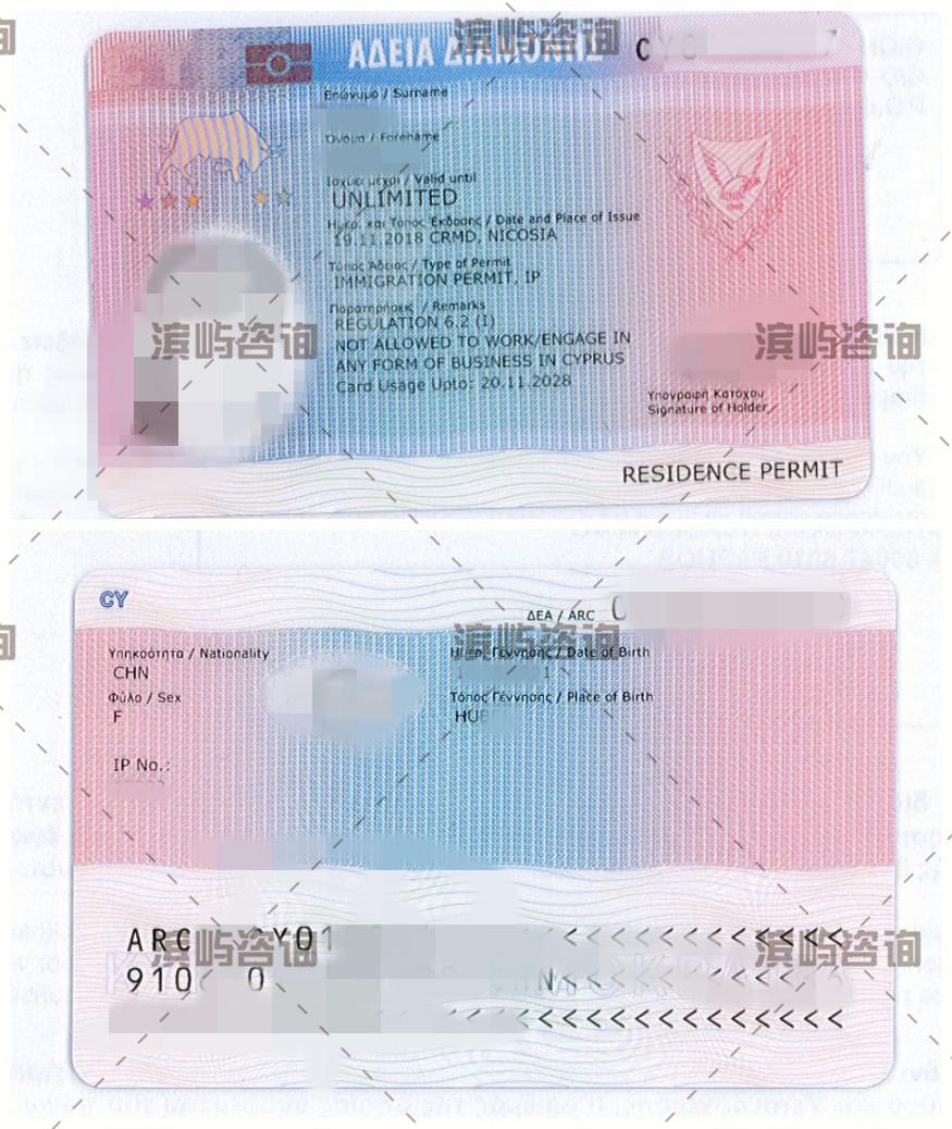 塞浦路斯移民成功案例-永居卡