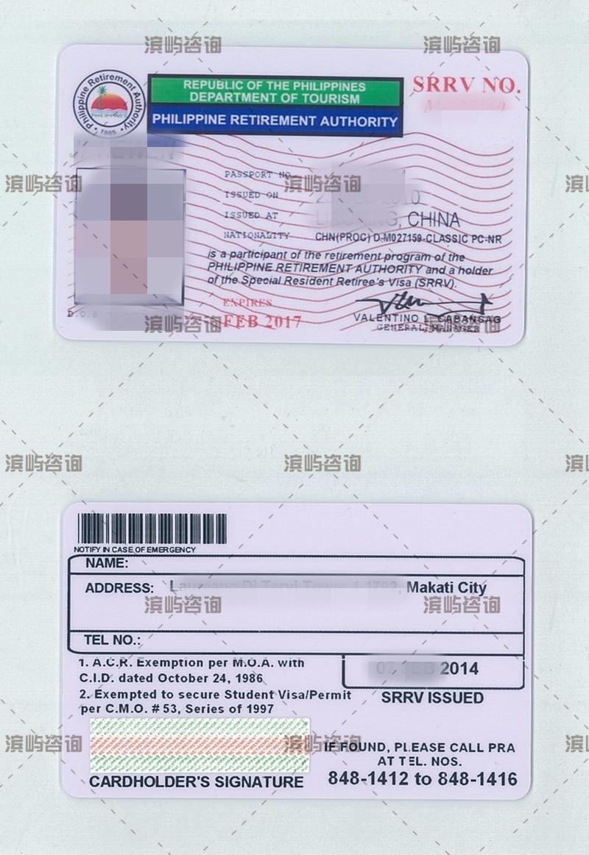 菲律宾退休移民SRRV成功案例-居留卡