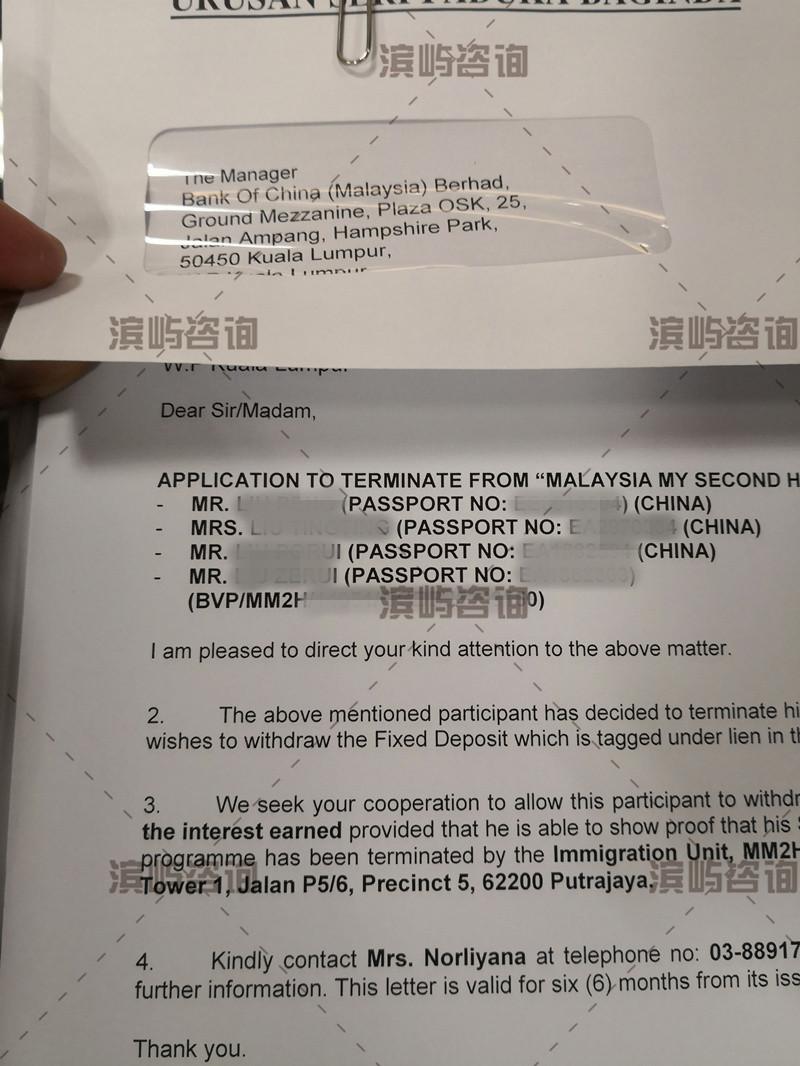 取消马来西亚第二家园的批准信