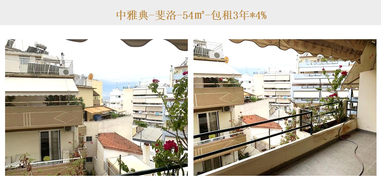 雅典房产-斐洛公寓