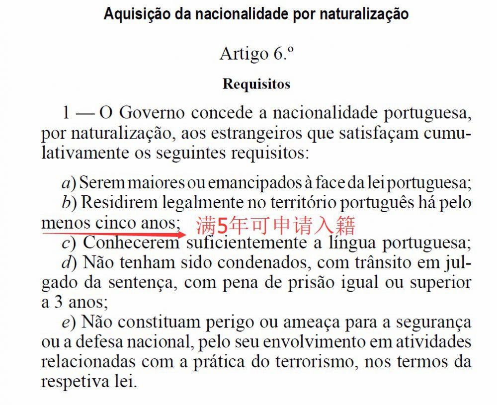 2018年葡萄牙入籍法案修改
