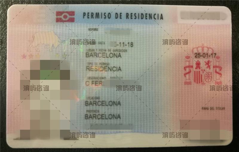 西班牙购房移民-居留卡