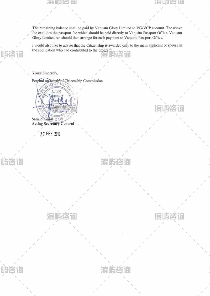 瓦努阿图护照成功案例-批准信