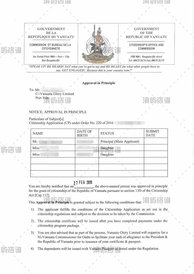 瓦努阿图护照成功案例-批准信2019