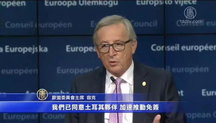 欧盟主席容克