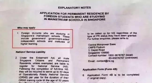 新加坡学生移民政策