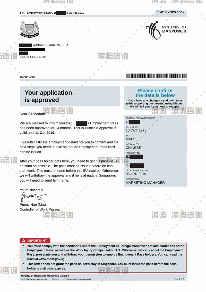 新加坡移民成功案例-EP准证