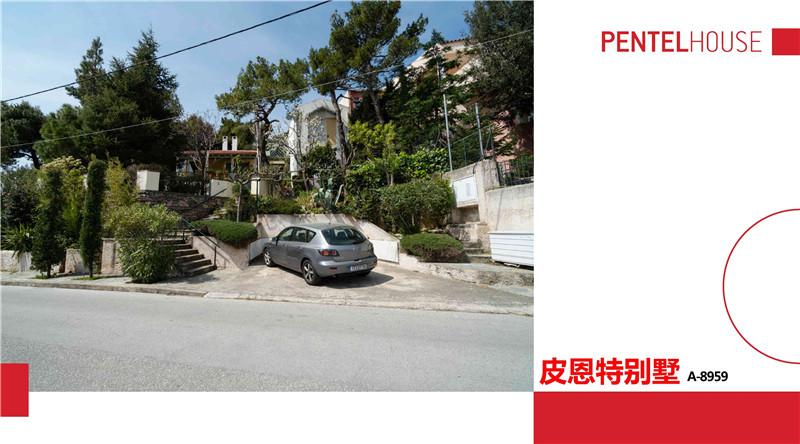 希腊房产:雅典北部皮恩特PENTELI豪华别墅 122万欧 送一家移民