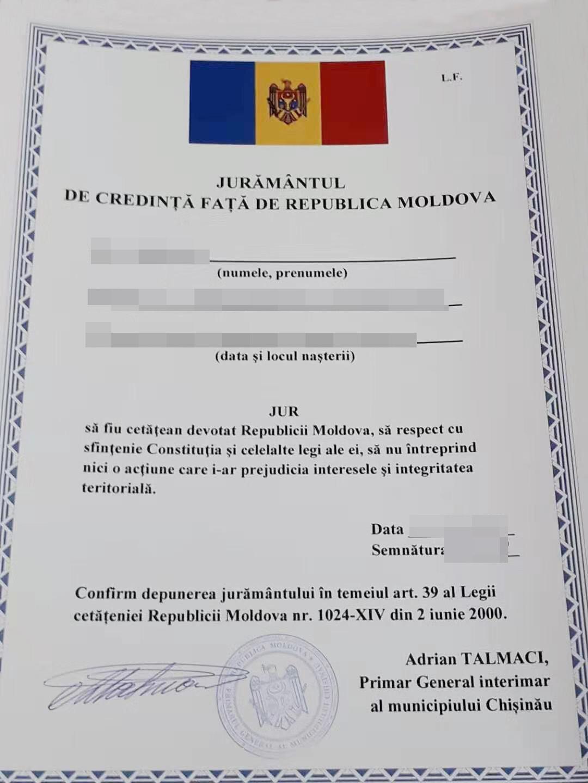 摩尔多瓦护照成功案例:公民证