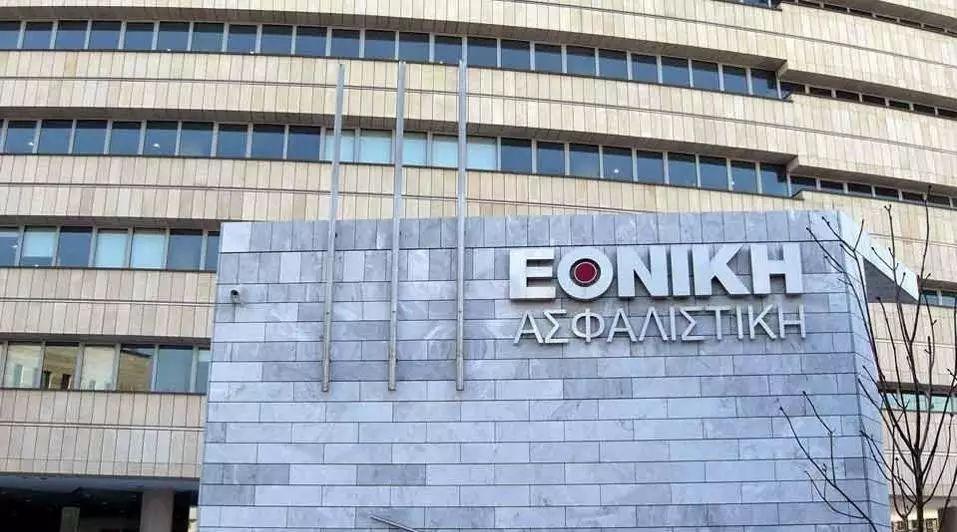 希腊最大的保险公司Ethniki