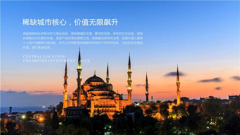 土耳其海景房 蔚蓝海阁