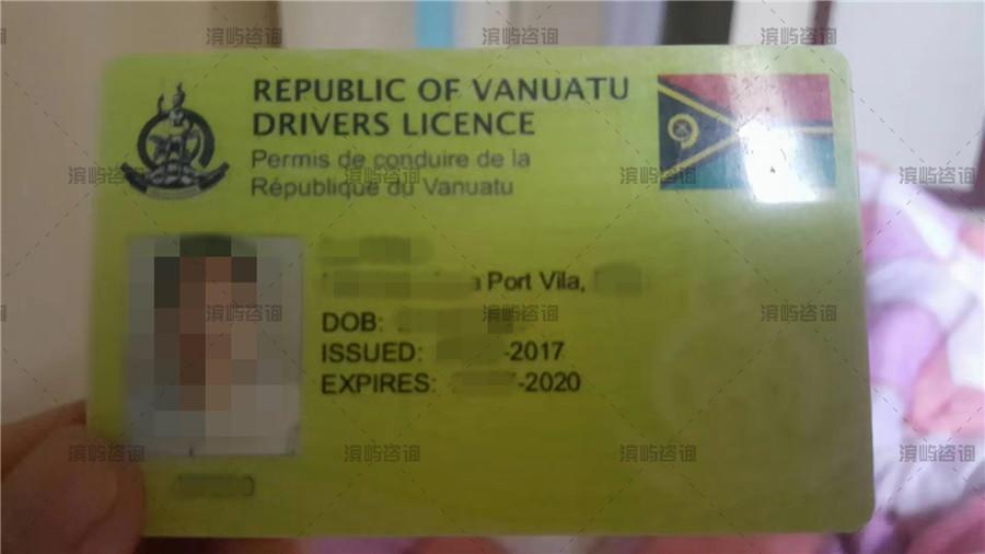 瓦努阿图驾照