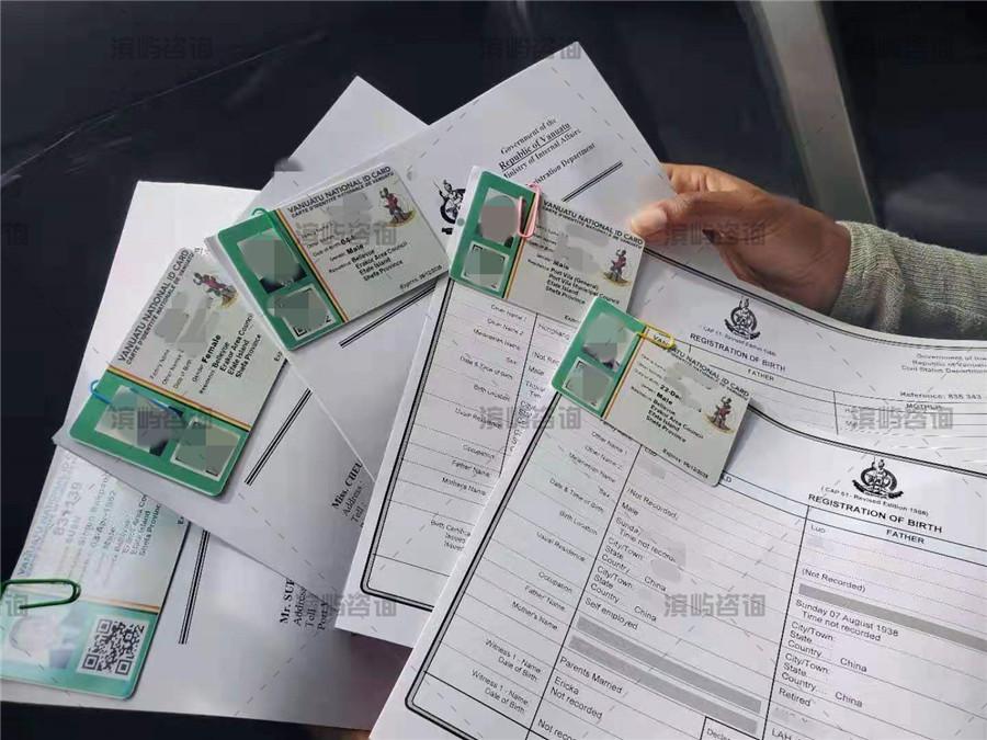 瓦努阿图身份证