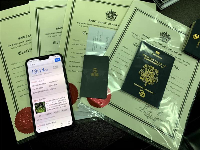 圣基茨护照成功案例2019