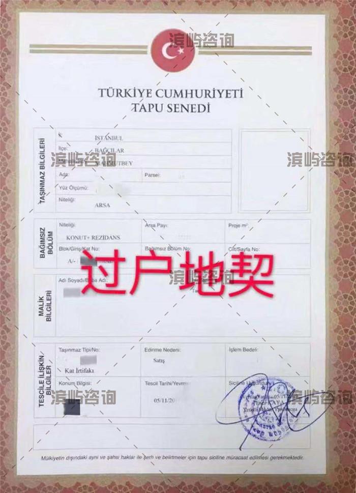 土耳其护照成功案例:25万美元买房入籍