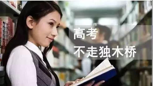 华侨生联考政策 2020年