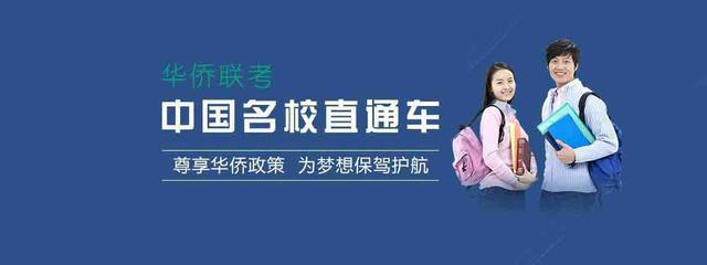 华侨生联考培训机构