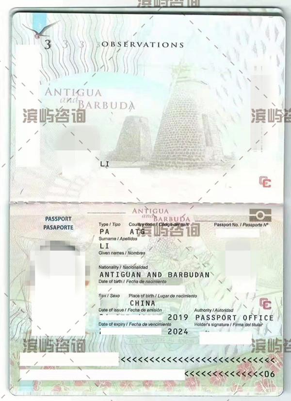 安提瓜护照成功案例:规避CRS,筹划税务
