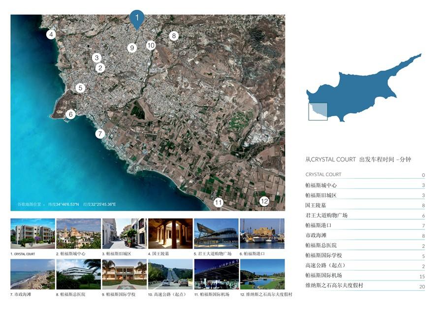 帕福斯房产:学区房 周边4所国际学校 房价32.8万起