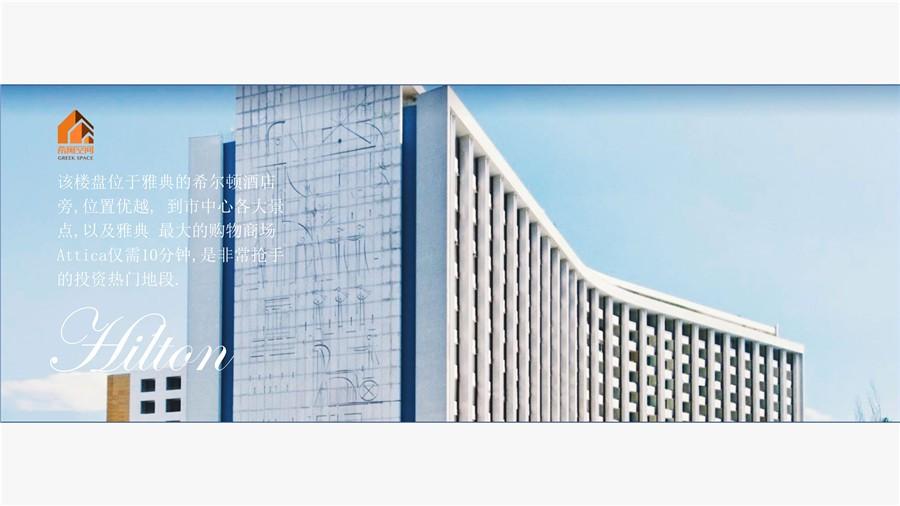 雅典希尔顿酒店旁 一房小户型精装公寓