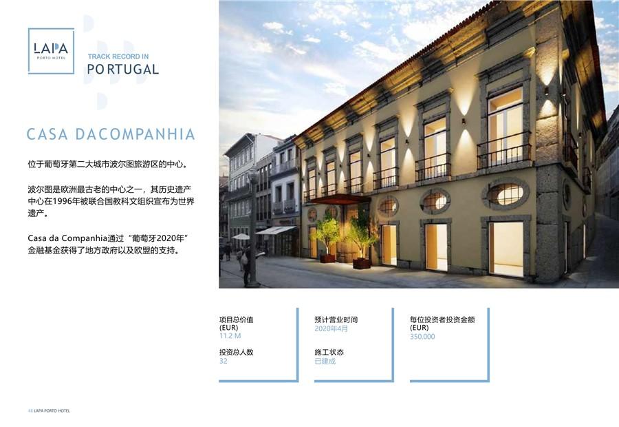 葡萄牙波尔图房产:Lapa万豪万丽酒店 35万欧 5年回购