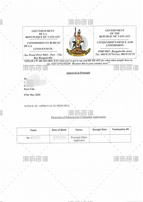 2020.05瓦努阿图护照团批:疫情期间照常进行