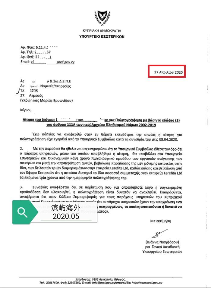 2020.05 五一假期后收获M总塞浦路斯批准信