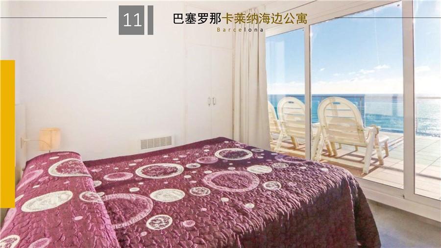 西班牙房产:巴塞罗那海景双层小别墅 带短租牌照