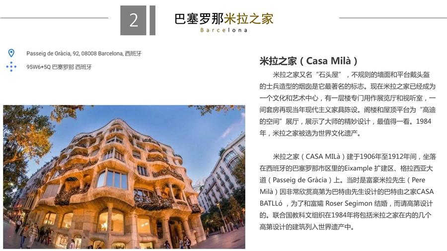 巴塞罗那房产:米拉之家旁117平米4房 地铁旁