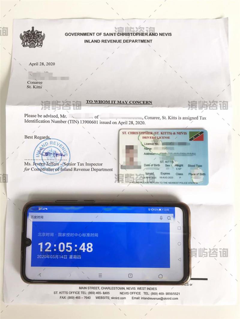 圣基茨驾照、税号、住址证明