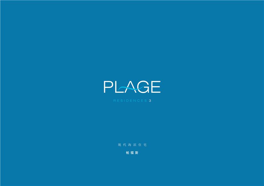 塞浦路斯帕福斯海景别墅:PLAGE RESIDENCE