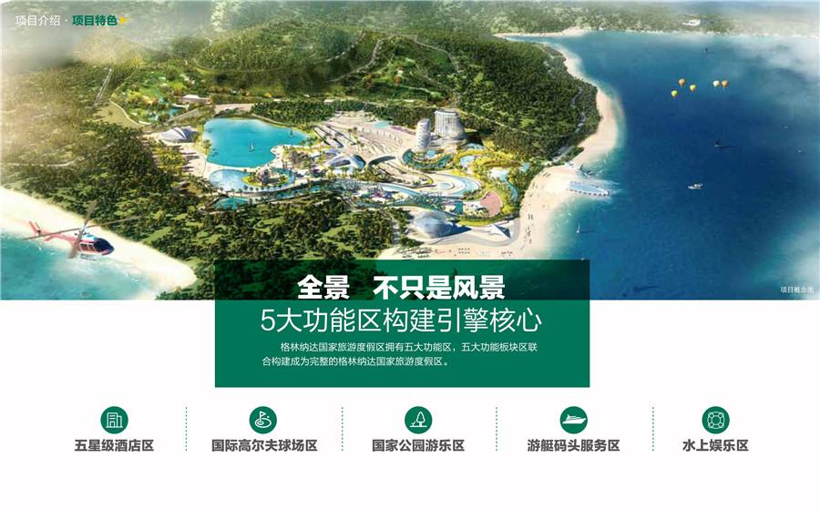 格林纳达房产:国家旅游度假区项目