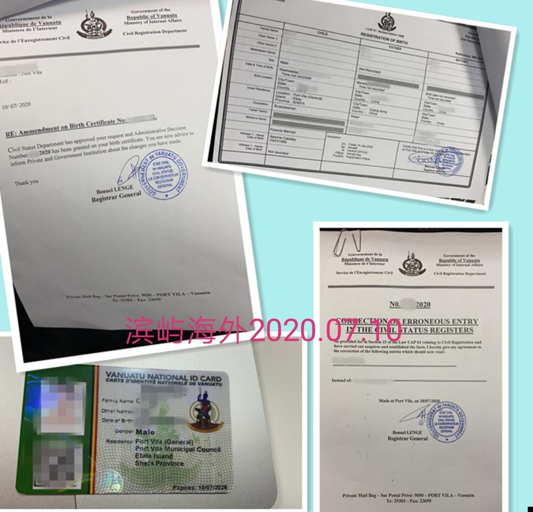 瓦努阿图护照更名